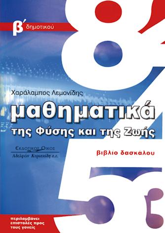 lemonidis_biblio_daskalou
