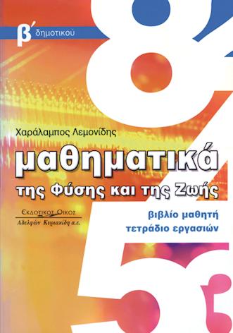 lemonidis_biblio_mathiti