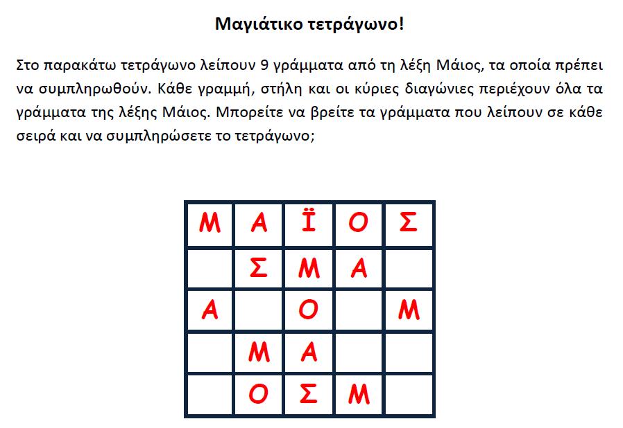 Μαγιάτικο τετράγωνο