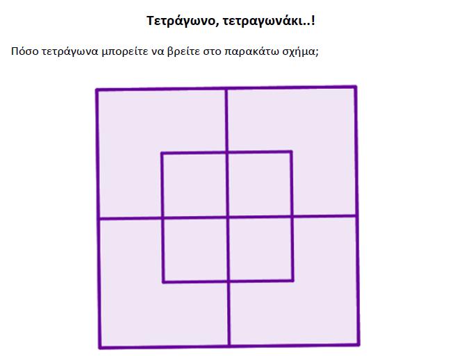 Τετράγωνο, τετραγωνάκι..!